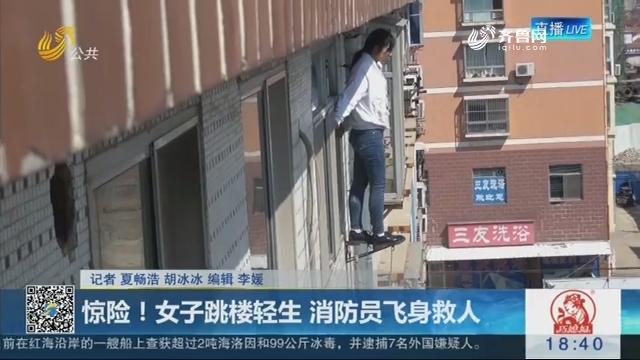 烟台:惊险!女子跳楼轻生 消防员飞身救人