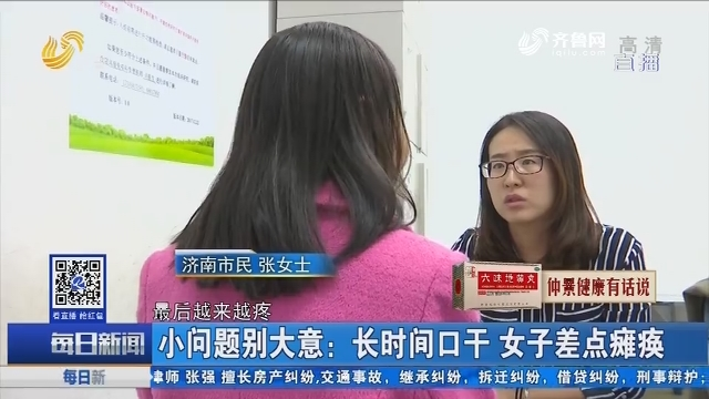 济南:小问题别大意 长时间口干 女子差点瘫痪
