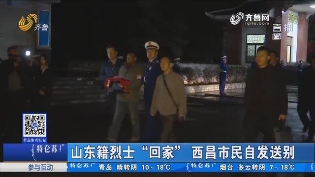 """山东籍烈士""""回家"""" 西昌市民自发送别"""