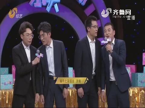 20190405《快乐大赢家》:蜗牛之家组合与五千元大奖擦肩而过