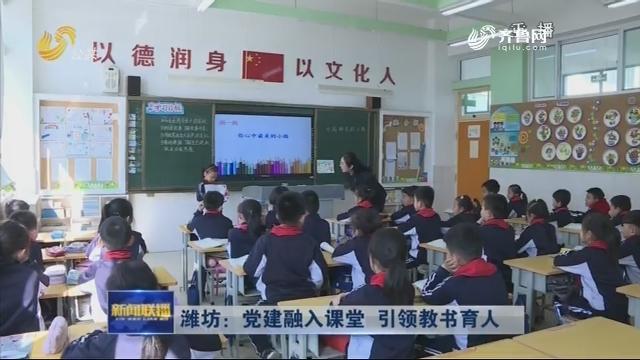 潍坊:党建融入课堂 引领教书育人