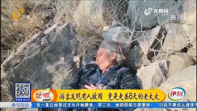 日照:游客发现有人被困 竟是走丢8天的老太太