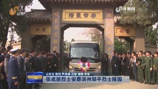 【烈士英魂归故土】张成朋烈士安葬滨州邹平烈士陵园