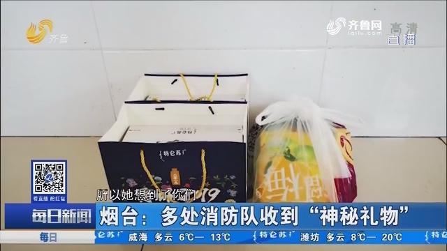 """烟台:多处消防队收到""""神秘礼物"""""""
