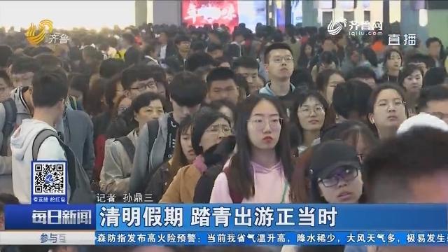 济南:清明假期 踏青出游正当时