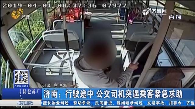 济南:行驶途中 公交司机突遇乘客紧急求助
