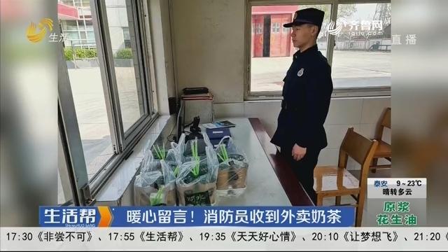 淄博:暖心留言!消防员收到外卖奶茶