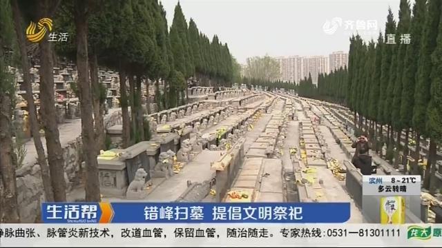 济南:错峰扫墓 提倡文明祭祀