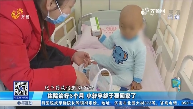 住院治疗8个月 小轩宇终于要回家了