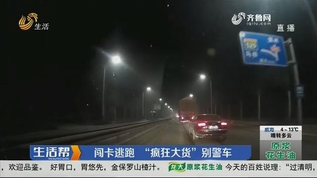 """淄博:闯卡逃跑 """"疯狂大货""""别警车"""
