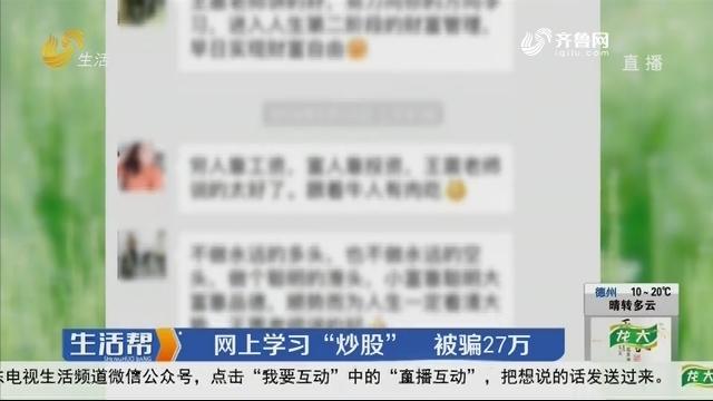"""济宁:网上学习""""炒股"""" 被骗27万"""