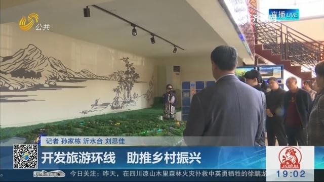 沂水:开发旅游环线 助推乡村振兴