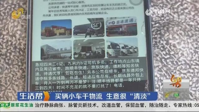 """济宁:买辆小车干物流 生意很""""清淡"""""""