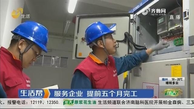 济南:服务企业 提前五个月完工