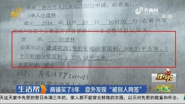 """【重磅】潍坊:商铺买了8年 意外发现""""被别人网签"""""""