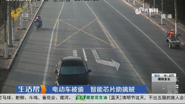 淄博:电动车被偷 智能芯片助擒贼