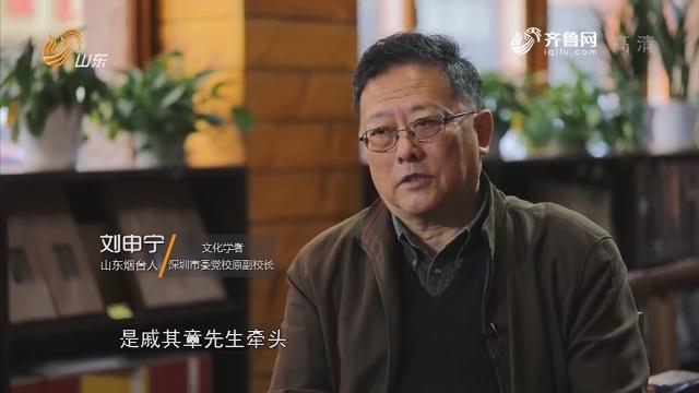 20190406完整版|刘申宁:重新解读李鸿章