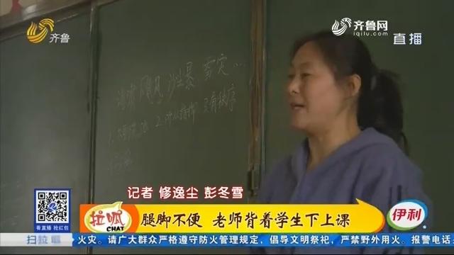 济南:腿脚不便 老师背着学生下上课
