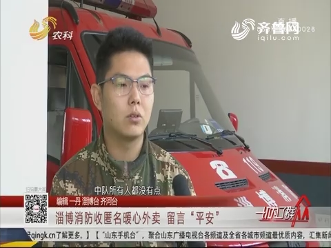"""淄博消防收匿名暖心外卖 留言""""平安"""""""