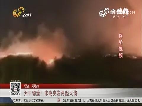 济南:天干物燥!4月5日晚突发两起火情