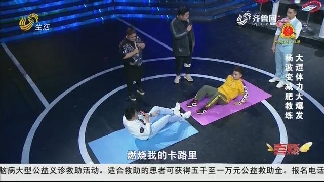 20190406《让梦想飞》:杨波变减肥教练 大逗体力大爆发