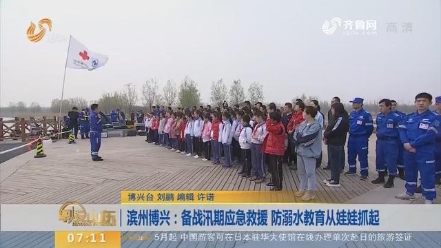 【闪电新闻排行榜】滨州博兴:备战汛期应急救援 防溺水教育从娃娃抓起