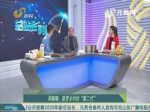 """20190407《总站长时间》:周晴晴——逐梦乡村的""""菌二代"""""""