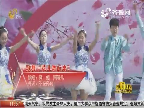 20190407《唱响山东》:花儿舞起来