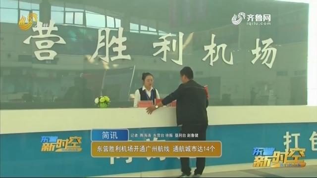 东营胜利机场开通广州航线 通航城市达14个