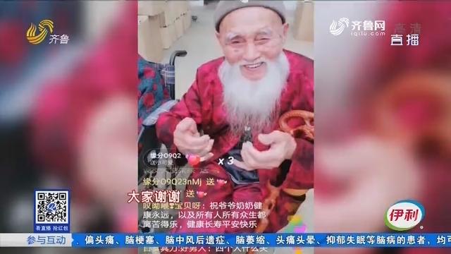 菏泽:103岁老人 爆红网络