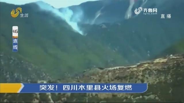 【4G连线】突发!四川木里县火场复燃