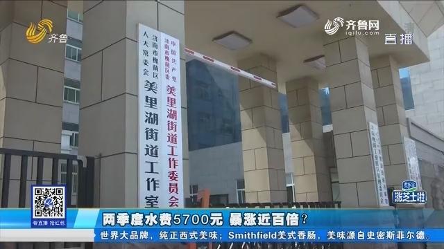 济南:两季度水费5700元 暴涨近百倍?