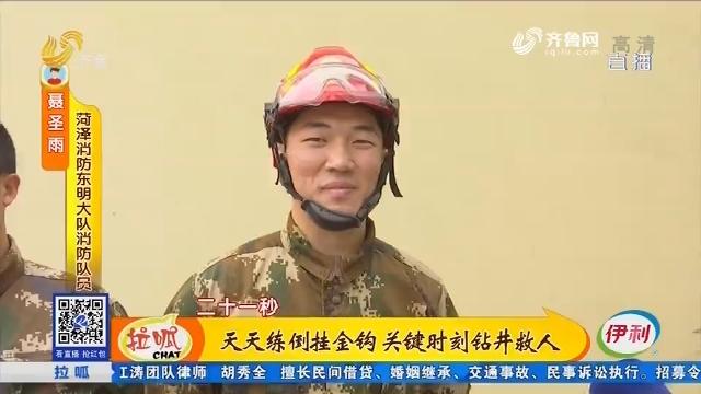 东明:天天练倒挂金钩 关键时刻钻井救人