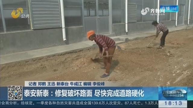 【直播问政 狠抓落实】泰安新泰:修复破坏路面 尽快完成道路硬化