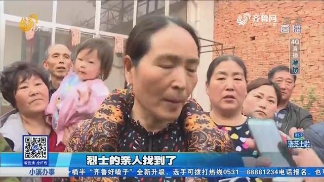 【4G直播】潍坊:烈士的亲人找到了