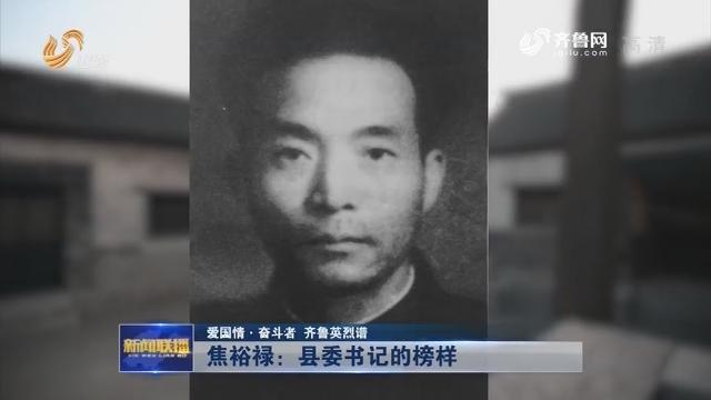 【爱国情 奋斗者 齐鲁英烈谱】焦裕禄:县委书记的榜样