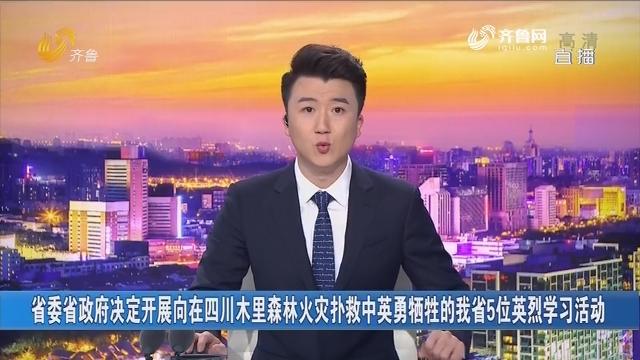 省委省政府决定开展向在四川木里森林火灾扑救中英勇牺牲的山东省5位英烈学习活动