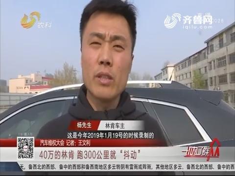 """【汽车维权大会】济南:40万的林肯 跑300公里就""""抖动"""""""
