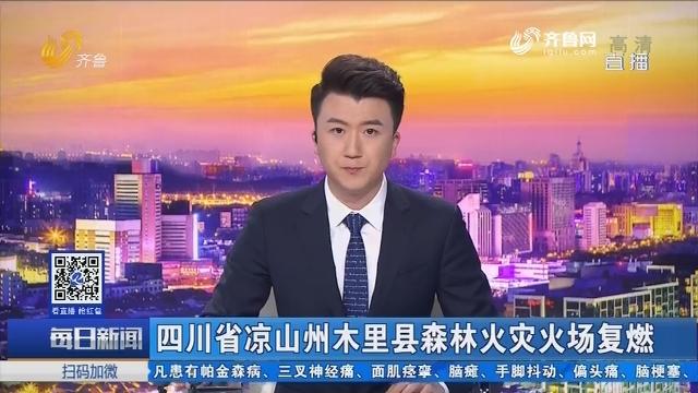 四川省凉山州木里县森林火灾火场复燃