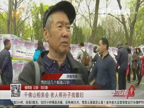 【催得急】济南:千佛山相亲会 老人帮孙子找媳妇