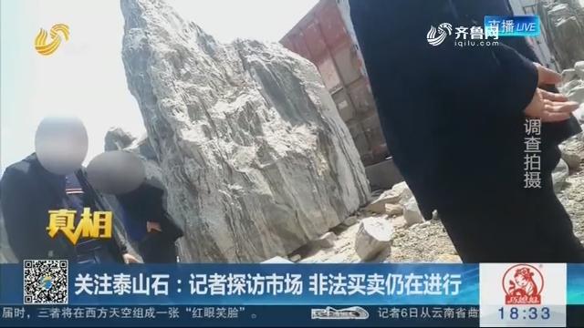 【真相】关注泰山石:记者探访市场 非法买卖仍在进行