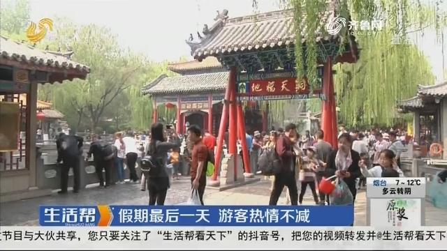 济南:假期最后一天 游客热情不减
