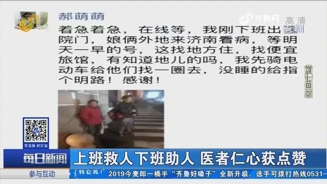 济南:上班救人下班助人 医者仁心获点赞