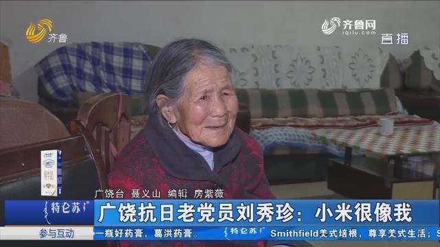 【好戏在后头】广饶抗日老党员刘秀珍:小米很像我