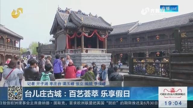 台儿庄古城:百艺荟萃 乐享假日
