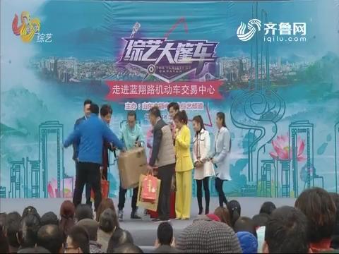 20190407《综艺大篷车》:走进蓝翔路机动车交易中心