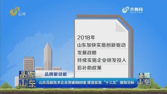 """【品牌新动能】山东高新技术企业突破8800家 提前实现""""十三五""""规划目标"""