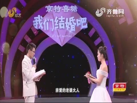20190407《我们结婚吧》:录制现场丁喆为何落泪?