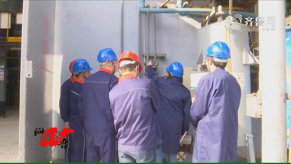 《问安齐鲁》04-06:《山东危化企业大排查:超三成问题当场整改完成 》