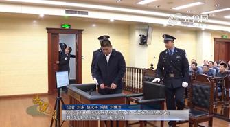 《法院在线》04-06:《烟台市人民政府原副市长 公安局原局长聂作坤受贿案一审开庭》